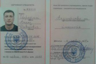 Цередиани Акаки Давыдович - врач узд - гинеколог - 16