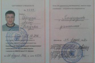 Цередиани Акаки Давыдович - врач узд - гинеколог - 17