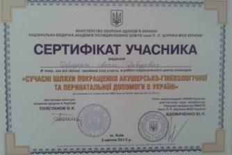 Цередиани Акаки Давыдович - врач узд - гинеколог - 18
