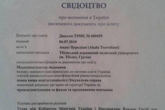Цередиани Акаки Давыдович - врач узд - гинеколог - 19