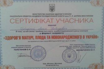 Цередиани Акаки Давыдович - врач узд - гинеколог - 20