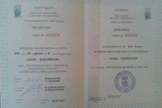 Цередиани Акаки Давыдович - врач узд - гинеколог - 3