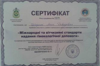 Цередиани Акаки Давыдович - врач узд - гинеколог - 6
