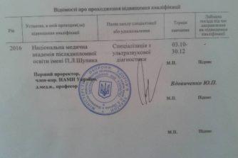 Цередиани Акаки Давыдович - врач узд - гинеколог - 9