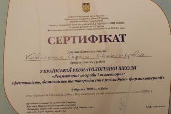 Коваленко Сергей - сертификат 5