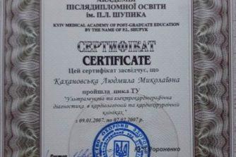 Кахановская Людмила - сертификат 1