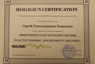 Коваленко Сергей - сертификат 4