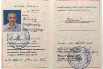 Войтенко Владимир Николаевич - сертификат