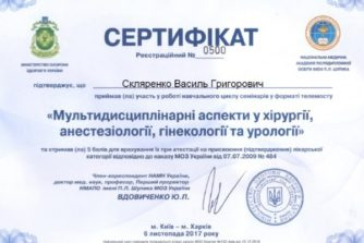 сертификат скляренка