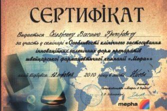 скляренко сертификат 2