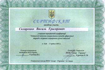 скляренко сертификат 3
