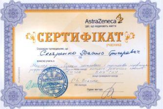 скляренко сертификат 7