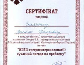 скляренко сертификат 8