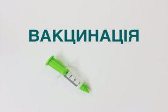 Вакцинація для профілактики ХІБ-інфекції