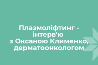 Плазмоліфтинг - інтерв'ю з Оксаною Клименко, дерматоонкологом