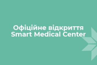 Офіційне відкриття Smart Medical Center