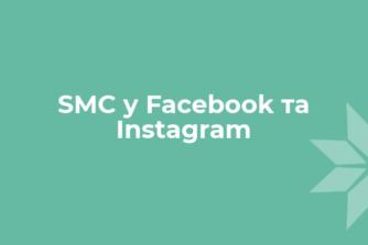 SMC у Facebook та Instagram