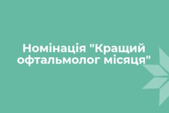 Номінація «Кращий офтальмолог місяця»