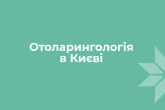 Отоларингологія в Києві