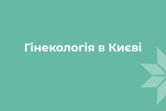 Гінекологія в Києві
