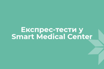 Експрес-тести у Smart Medical Center