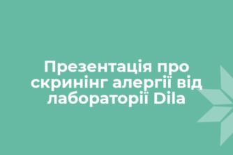 Презентація про скринінг алергії від лабораторії Dila