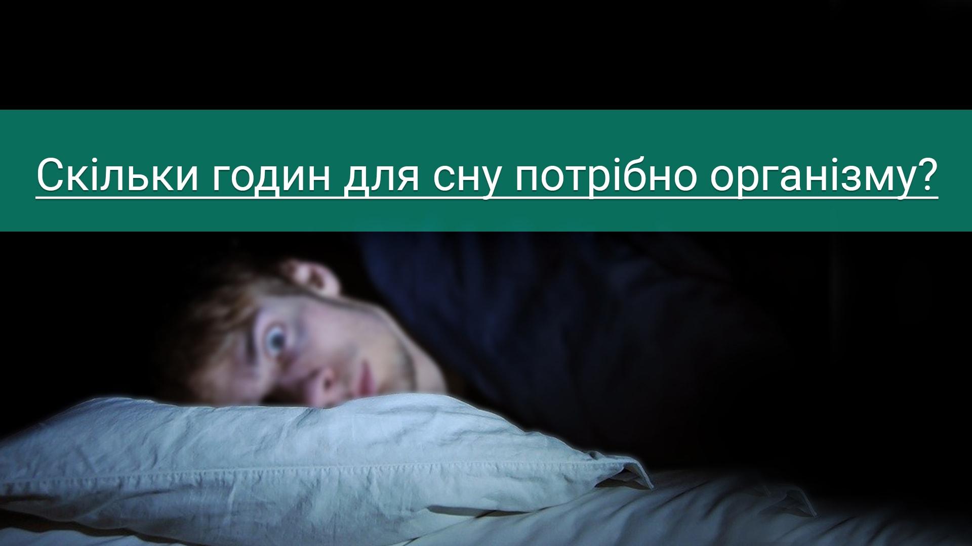 Скільки годин для сну потрібно організму
