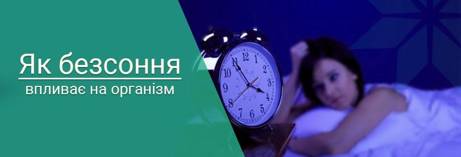 як безсоння впливає на організм?