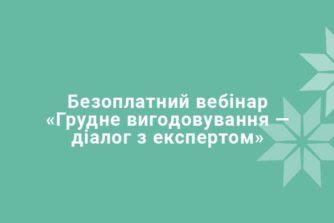 Безоплатний вебінар «Грудне вигодовування — діалог з експертом» з Оленою Костюк