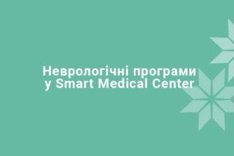 Неврологічні програми у Smart Medical Center